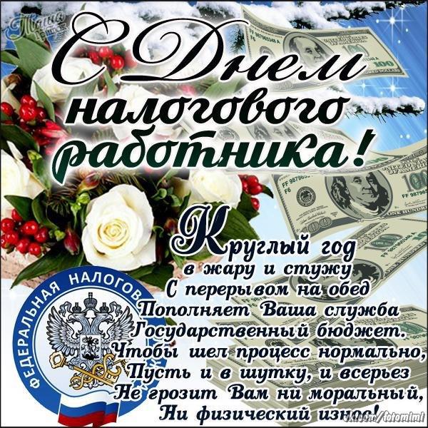 Поздравления С Днем Работников Налоговых Органов 30