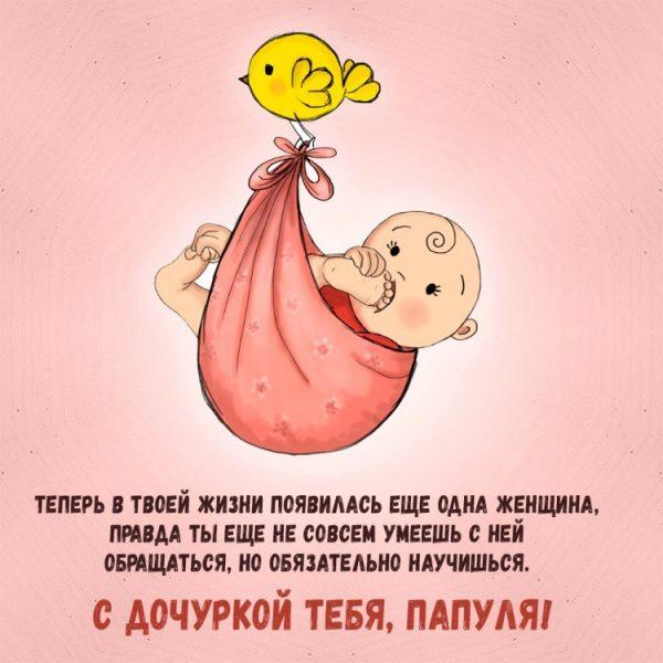 открытка для мужа с рождением дочери сет хотел