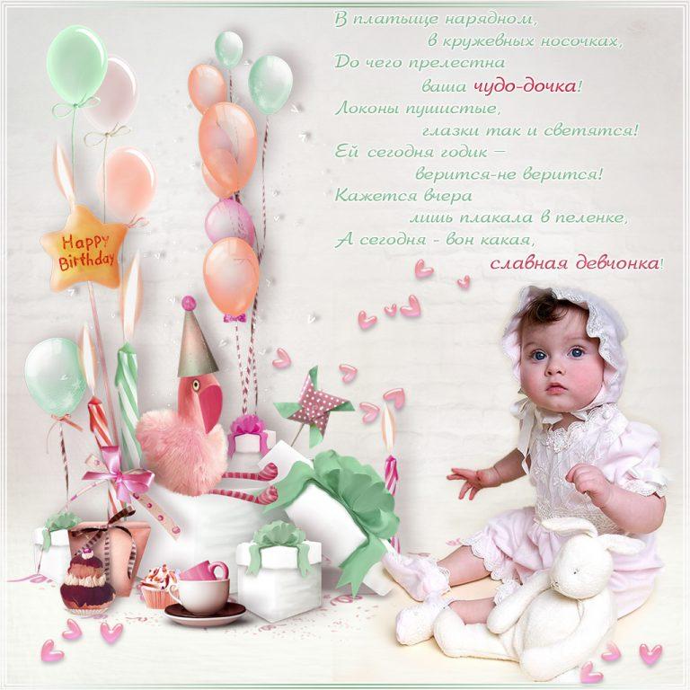 Открытки с поздравлением для родителей девочки