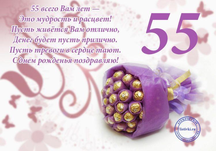 Картинки для, поздравление с юбилеем 55 подруге открытки