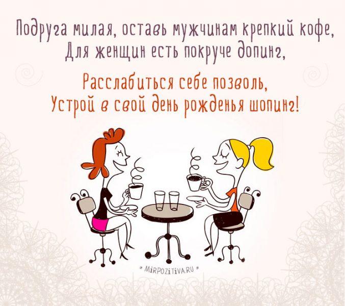 Поздравления тосты подруге с днем рождения