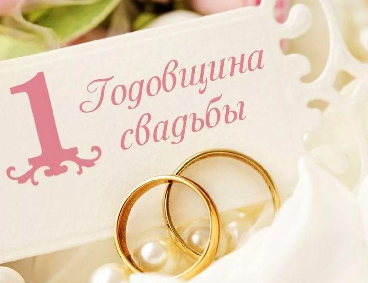 s-dnem-svadbi-pozdravlenie-muzhu-kartinki foto 9