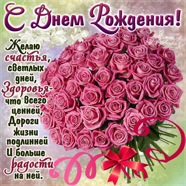 Поздравление с днем рождения женщине по имени яна