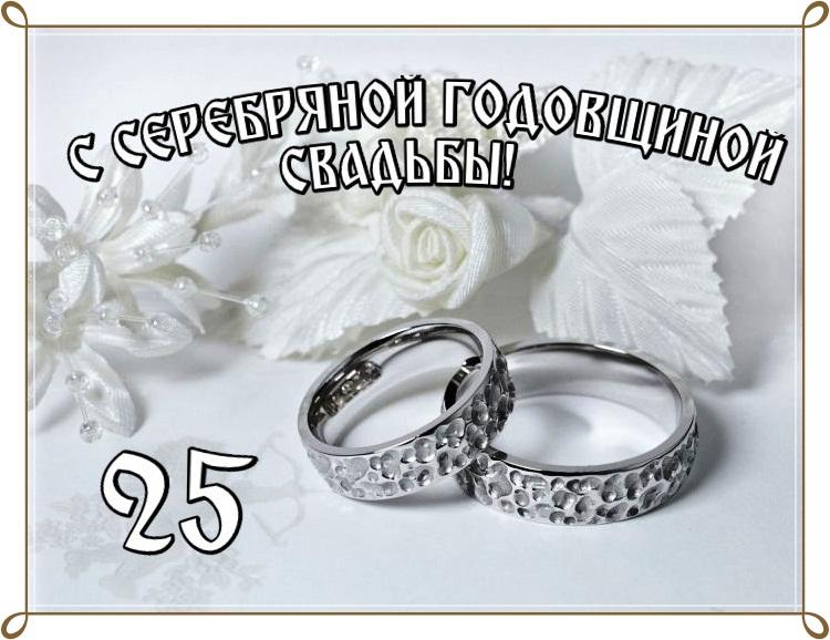Открытка поздравление с серебряной свадьбой, добрым