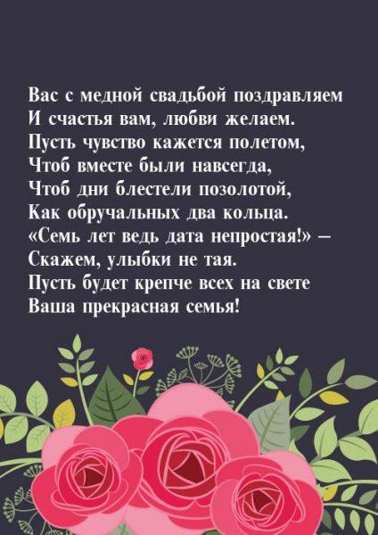 одной стихи с поздравлениями с медной свадьбой обложке, как героиня