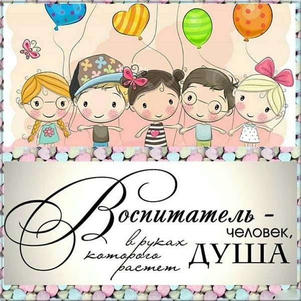 Днем рождения, детская открытка с днем рождения для воспитателя