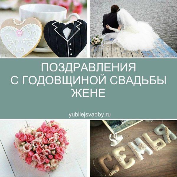 Поздравления жены мужу с годовщиной свадьбы