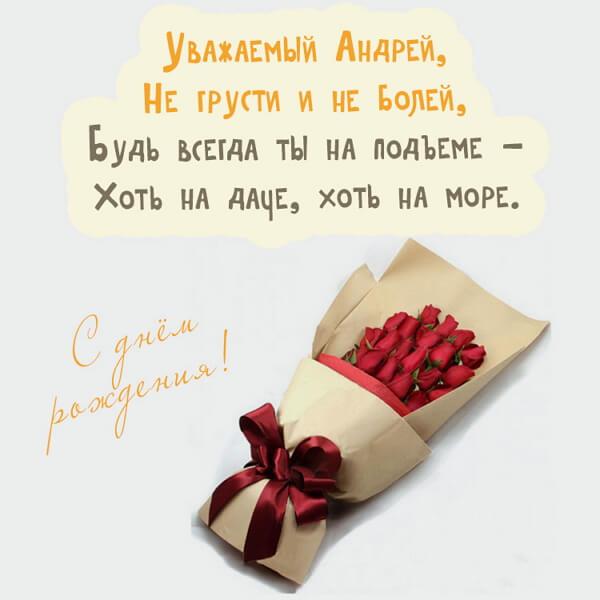 Поздравления с днем рождения с картинками андрея алексеевича