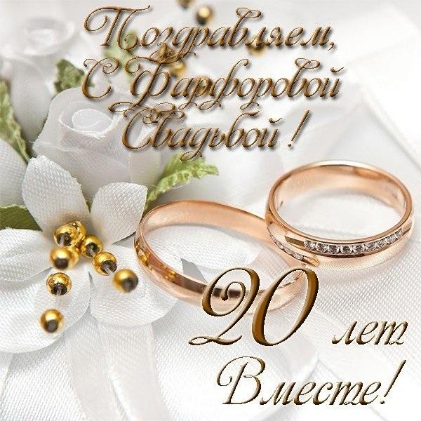 Года свадьбы, поздравления с 2 летием совместной жизни открытки