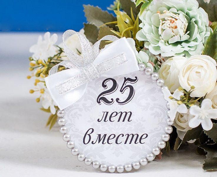 25 лет совместной жизни поздравления от дочери