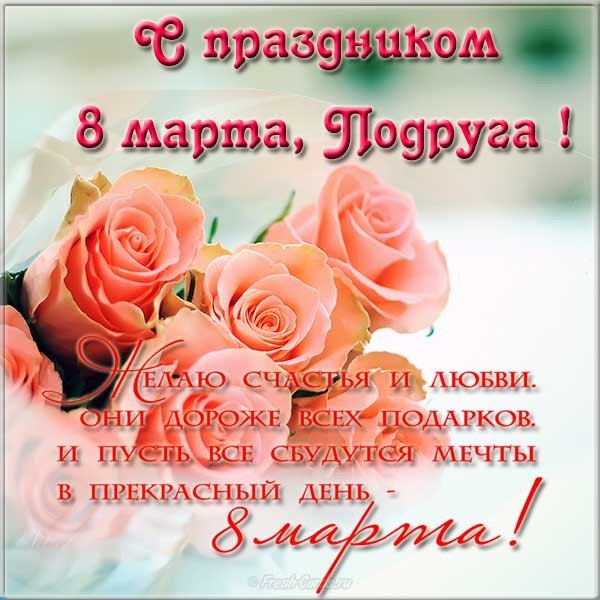 Поздравления с 8 марта от мужчин к подруге
