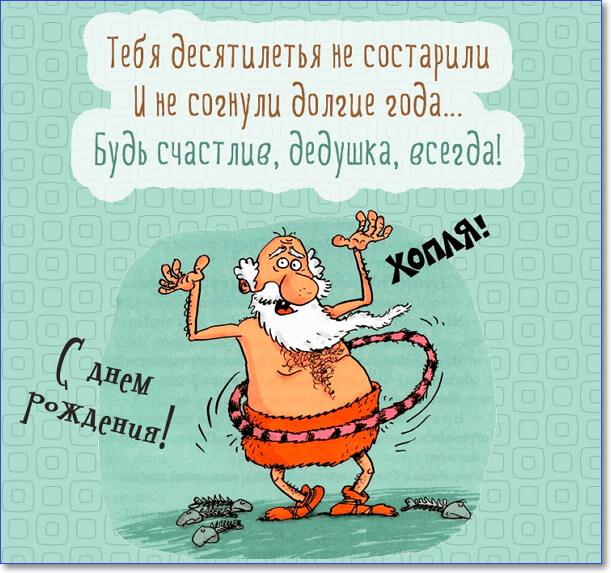 otkritka-pozdravlenie-s-dnem-rozhdeniya-dedushki foto 18