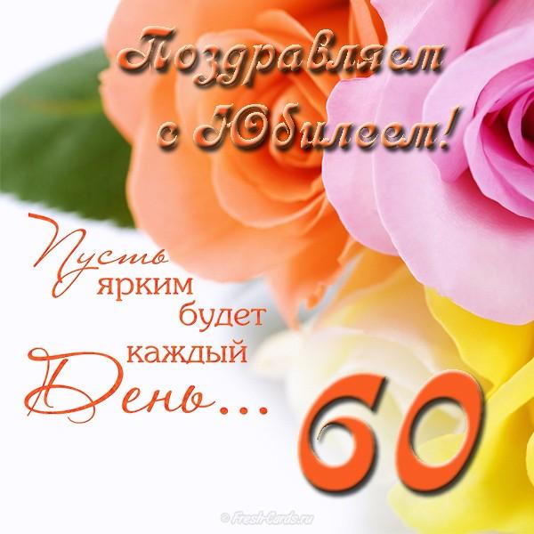 Смс поздравления с днем рождения сестре 60 лет
