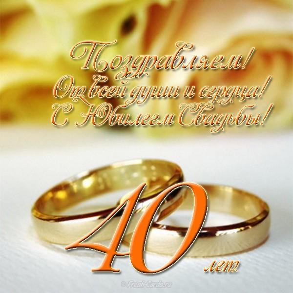 40 лет совместной жизни поздравления красивые
