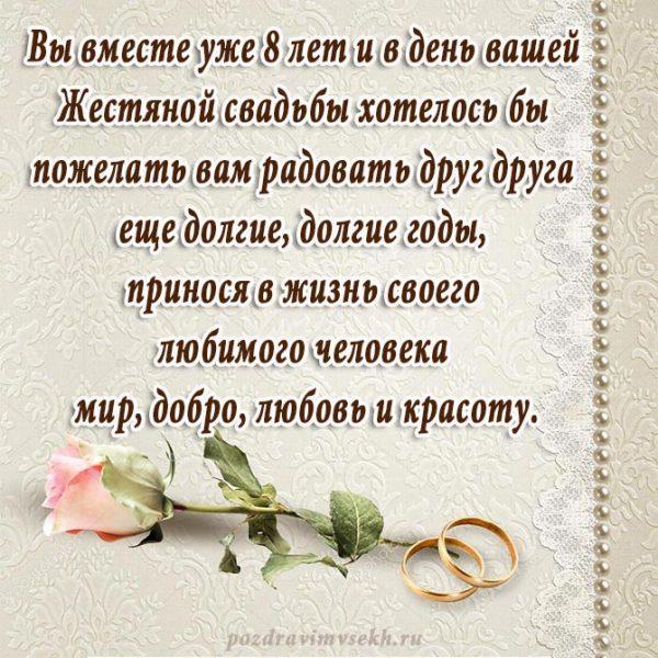 Открыток картинки, с жестяной свадьбой картинки поздравления