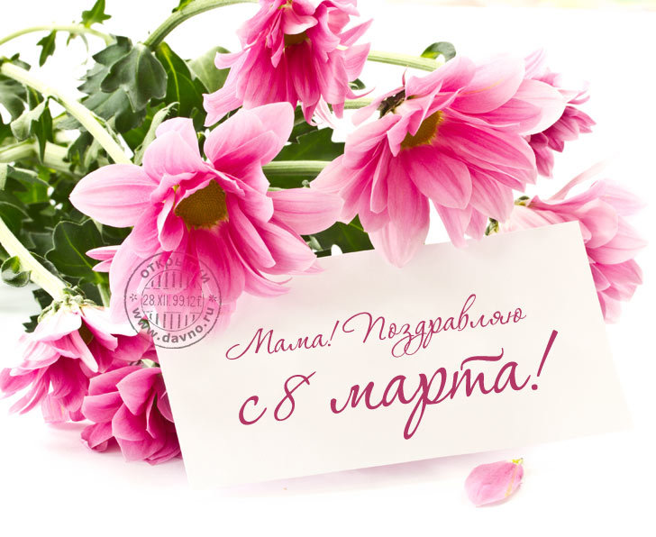 Найти поздравления с 8 марта маме