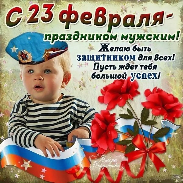 """Картинки по запросу """"поздравления друга 23 февраля"""""""