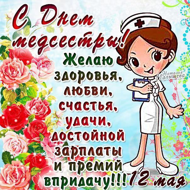 Первым, открытки с днем медицины сестры