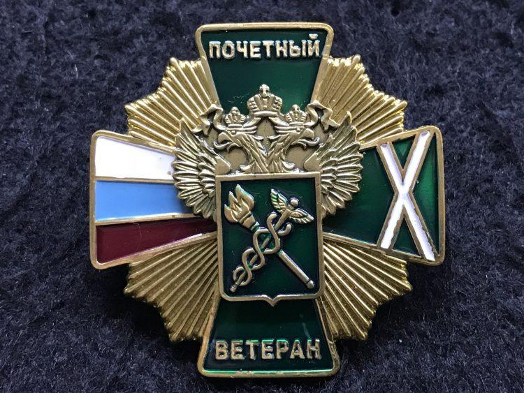 Картинки с днем ветерана таможенной службы россии