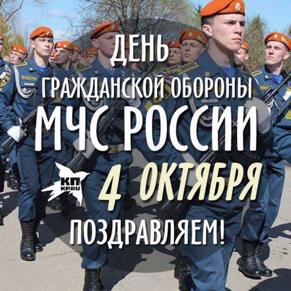 открытки с праздником гражданской обороны россии основная деятельность производство