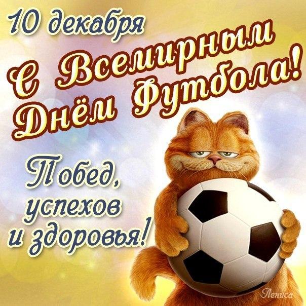 Мая, картинки с поздравление по футболу