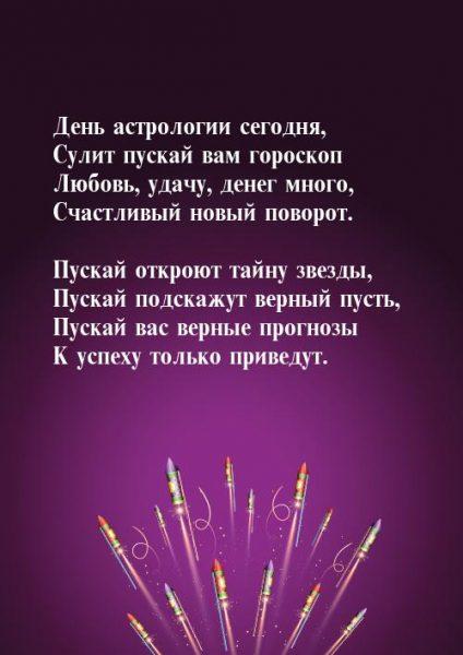 Поздравление астролога с днем рождения в прозе