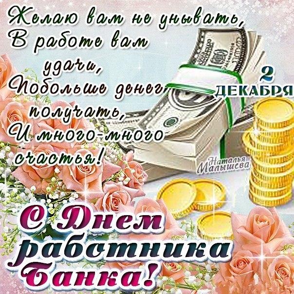 Картинка, открытки с работником банках