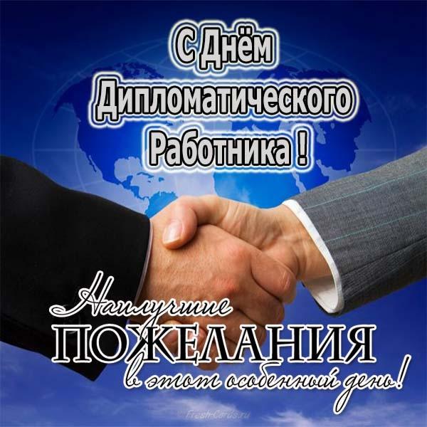 поздравления к дню дипломатов таркетт омске проверенных