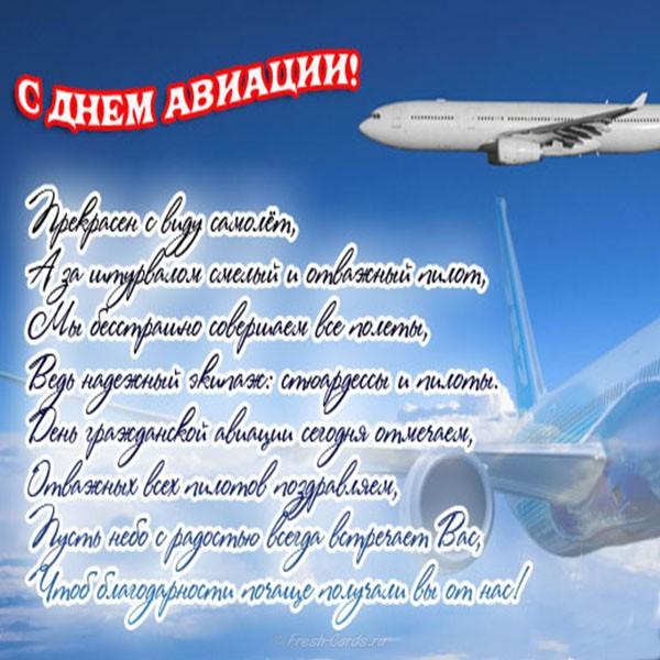 с днем авиации поздравления проза стоит