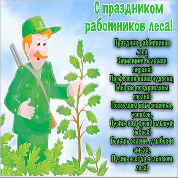 поздравления с днем работника леса руководство