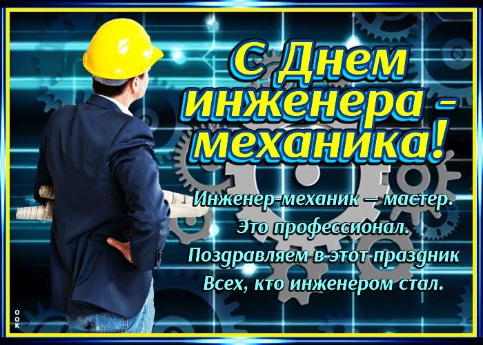 Поздравления день инженера