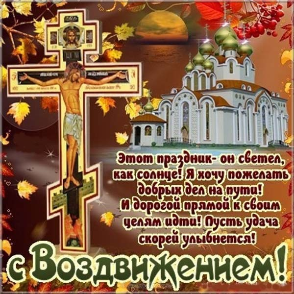 Поздравление с божественным праздником воздвижения