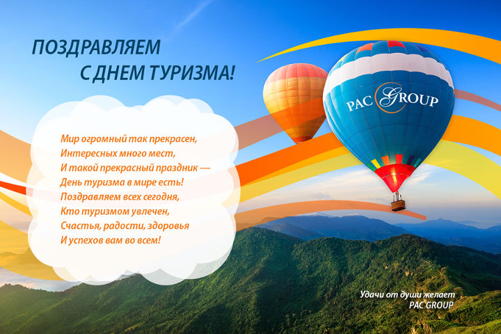Текст поздравления с днем туризма