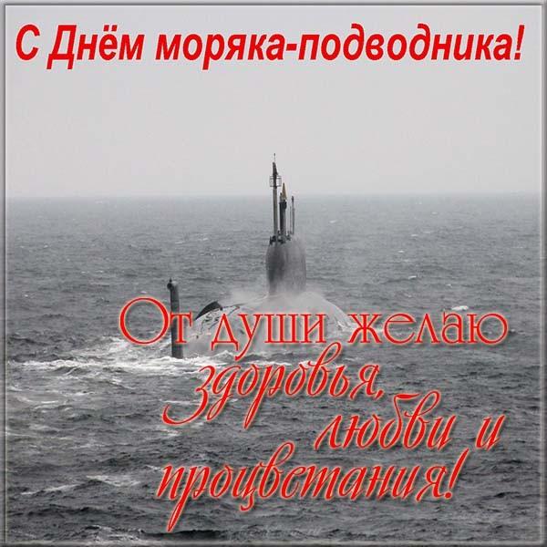 День подводника открытки прикольные, днем железнодорожника картинки