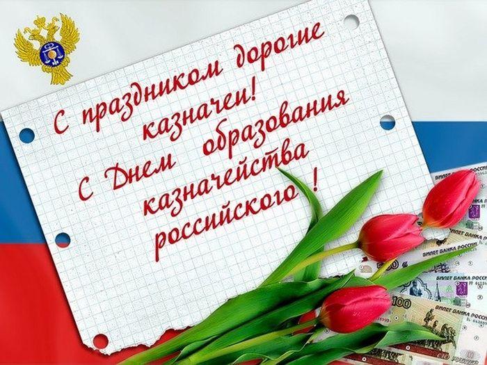 Поздравления день казначейства в россии