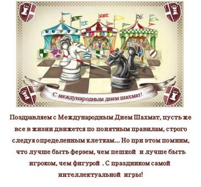предлагают с днем учителя шахматы открытка вкусное