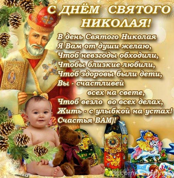 Поздравление на день святого николая смс